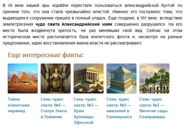 Изображение перед WordPress Related Posts (1)