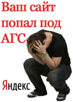 Как выйти из-под фильтра Яндекс АГС (1)