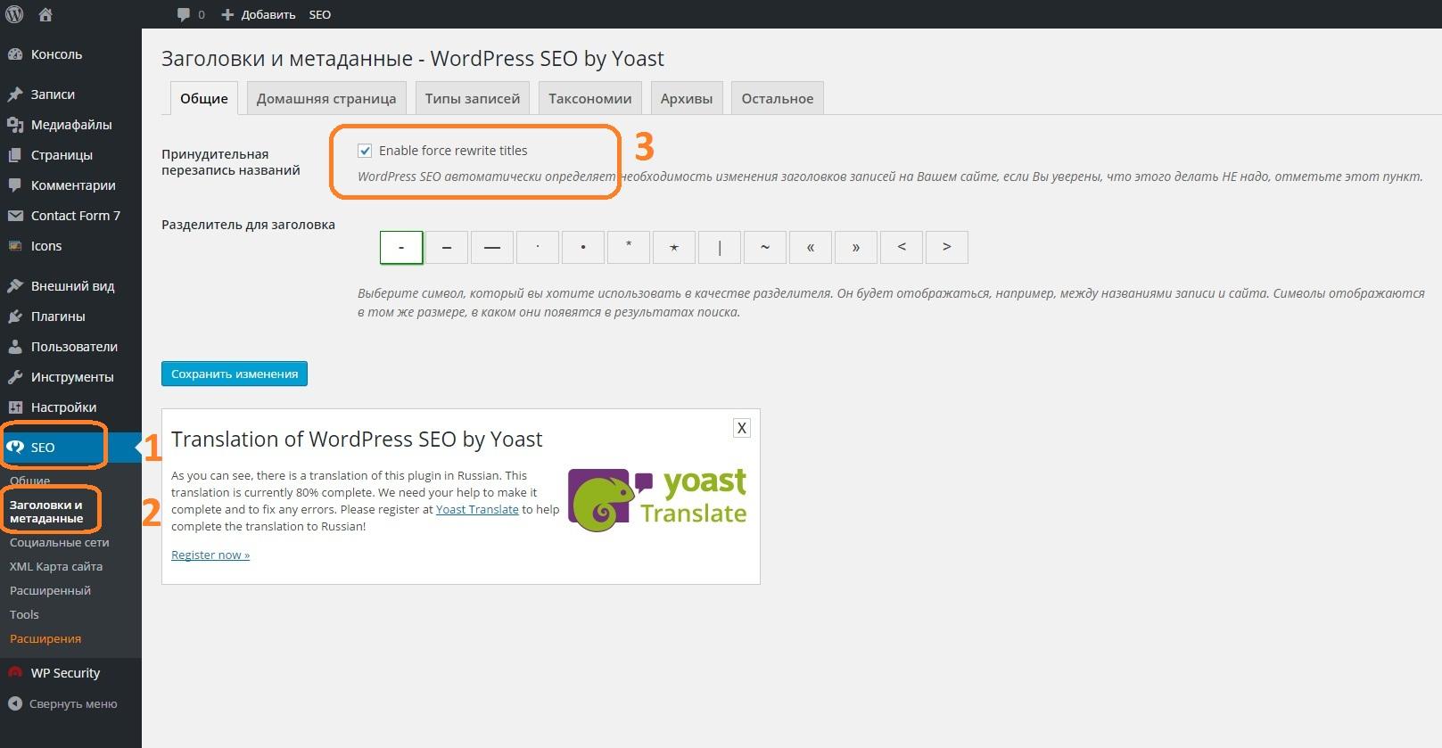 Дублирующиеся заголовки WordPress 1
