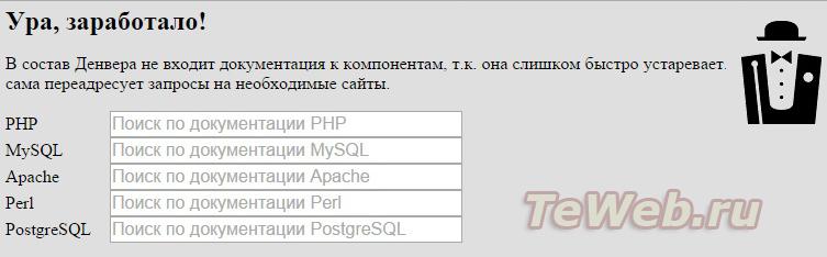 Denwer создание сайтов саянский городской сайт управляющие компании