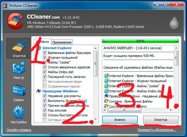 Программа для оптимизации компьютера