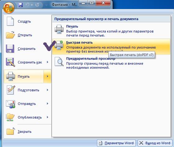 Программа для конвертации в PDF