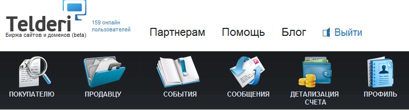 Интерфейс Telderi