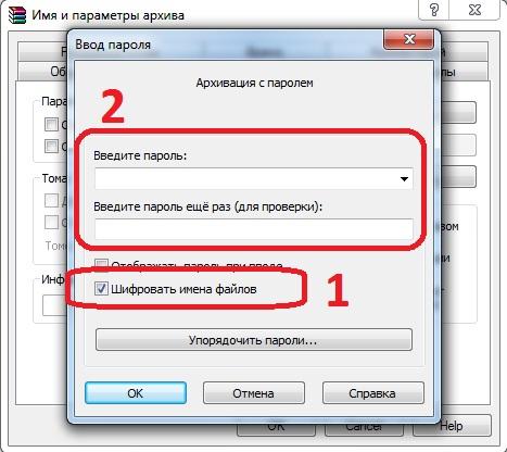 Как поставить пароль на папку Windows (4)