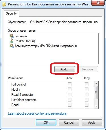 Как поставить пароль на папку Windows (6)