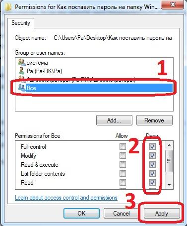 Как поставить пароль на папку Windows (7)