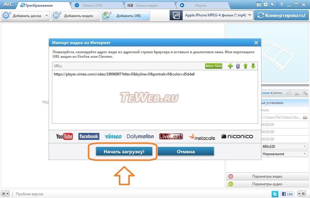 Как скачать видео с Vimeo - teweb.ru (9)