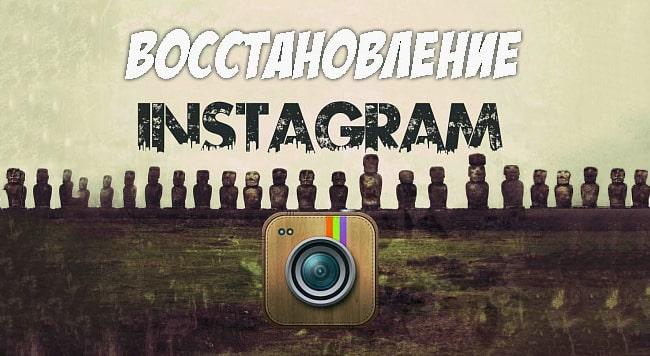 Kak-vosstanovit-stranitsu-v-Instagrame