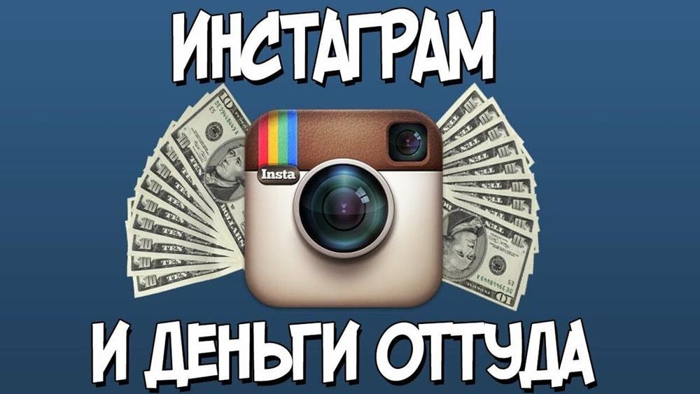 Kak-zarabotat-v-Instagrame-bez-vlozhenij