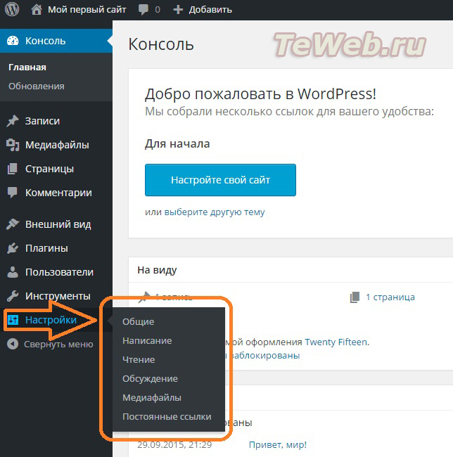 Настройка WordPress TeWeb.ru (2)