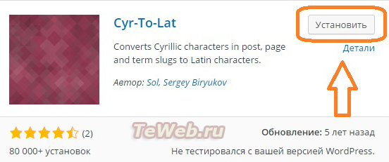 Плагины-Wordpress-TeWeb.ru (2)