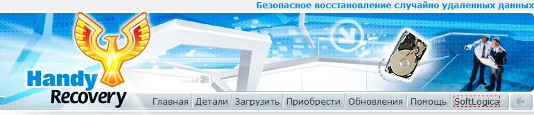 Programma_dlya_vosstanovleniya_udalennih_failov