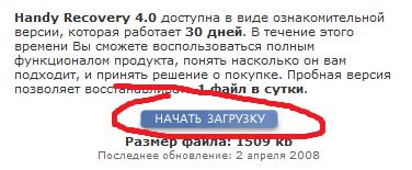 Programma_dlya_vosstanovleniya_udalennih_failov_nachat_zagruzku