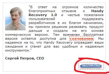 Programma_dlya_vosstanovleniya_udalennih_failov_zagruzit_besplatno