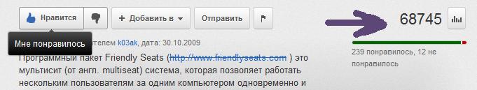 Friendly Seats
