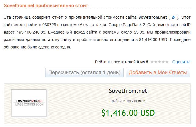 Сколько стоит мой сайт