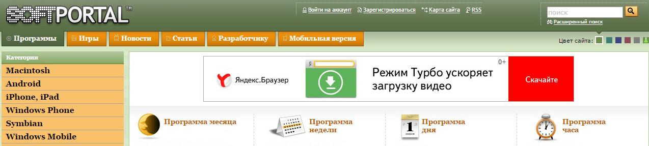 Сайт-имеет-название---Софт-Портал-скрин