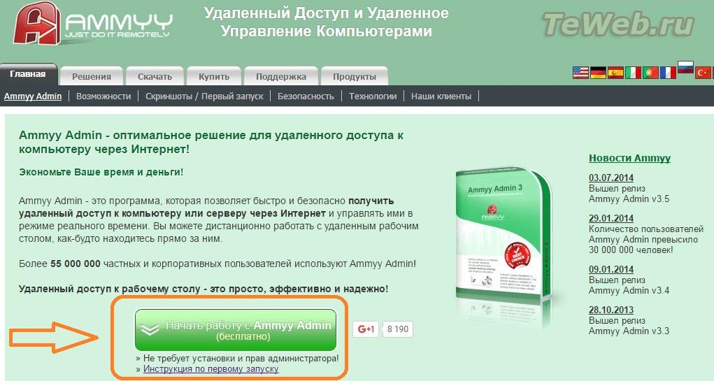 udalennyiy-dostup-k-kompyuteru-1