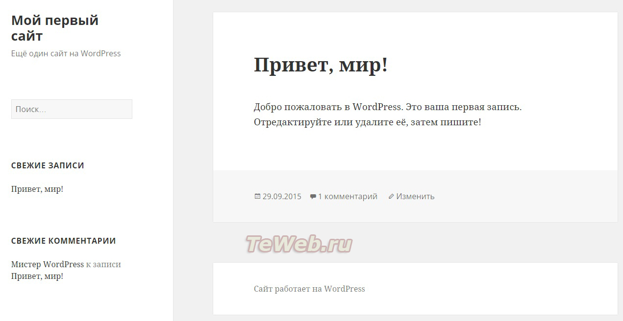 Установка WordPress на Денвер teweb.ru (10)