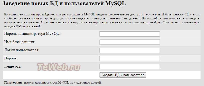 Установка WordPress на Денвер teweb.ru (4)