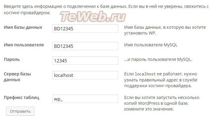 Установка WordPress на Денвер teweb.ru (5)