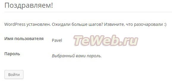 Установка WordPress на Денвер teweb.ru (8)