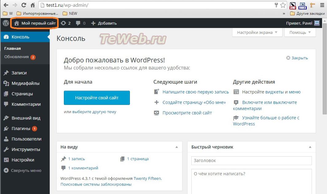 Установка WordPress на Денвер teweb.ru (9)