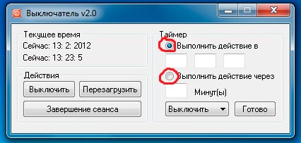 Выключатель-2.0.-Настройки-таймера-отключения-компьютера