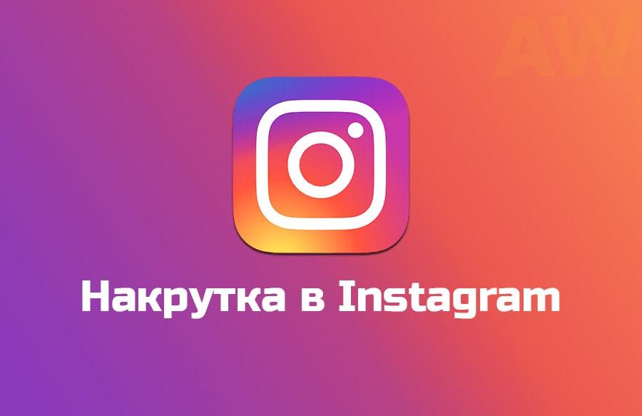 kak-nakrutit-zhivyh-podpischikov-v-instagrame