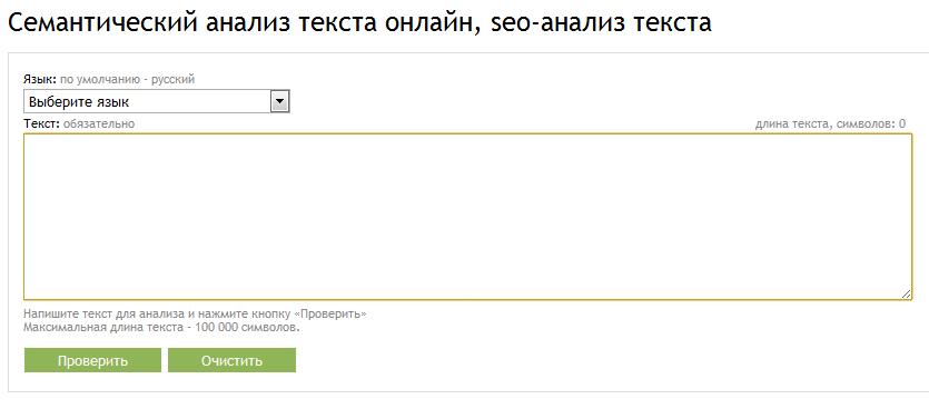 проверка уникальности текста благодаря сервису advego