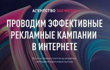 Рекламные кампании с агентством 360 Media