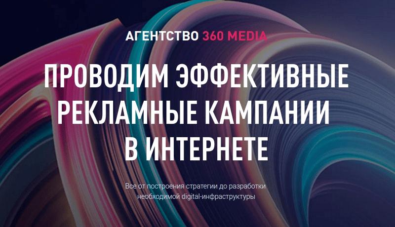 reklamnye-kampanii-s-agentstvom-360-media