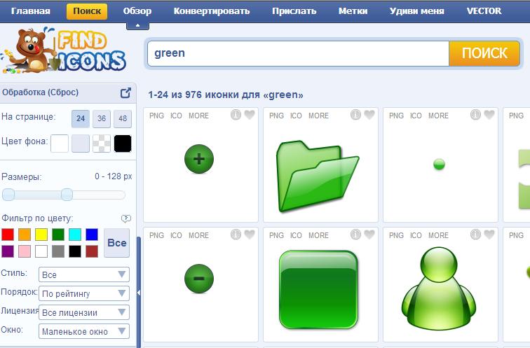то что нашел сервис findicons по запросу слова green