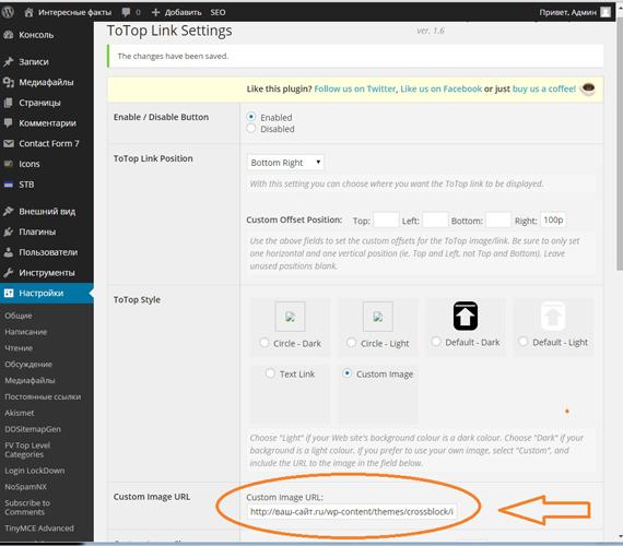 Кнопка «Вверх» для сайта WordPress