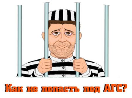 Как выйти из-под фильтра Яндекс АГС (2)