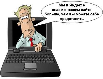 Как выйти из-под фильтра Яндекс АГС (3)