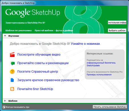 Google-Sketchup-приветствие-программы