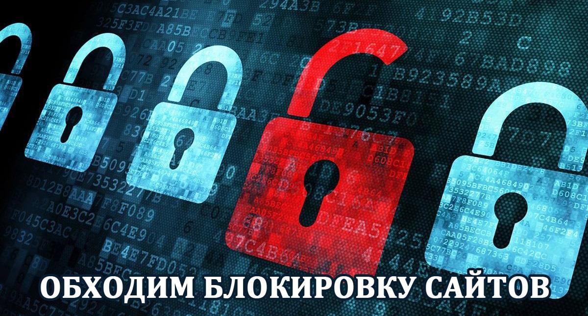 Kak-oboyti-blokirovku-sayta