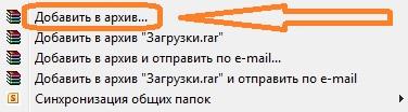 Как поставить пароль на папку Windows (2)