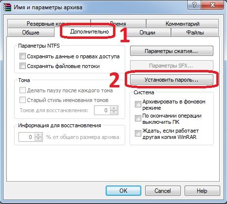 Как поставить пароль на папку Windows (3)