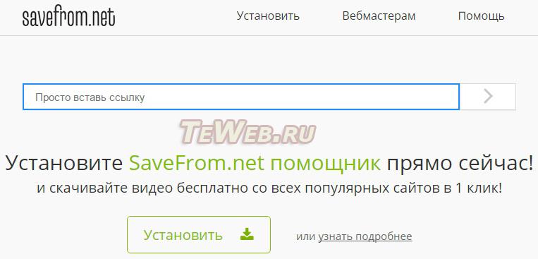 Как скачать видео с Vimeo - teweb.ru (4)