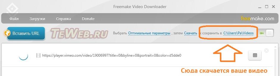 Как скачать видео с Vimeo - teweb.ru (6)