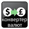 Конвертер валют онлайн-teweb.ru