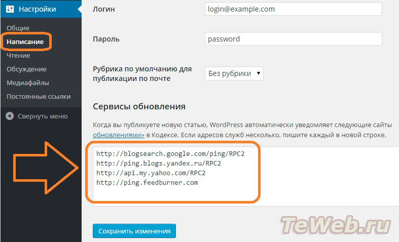 Настройка WordPress TeWeb.ru (3)