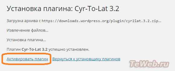 Плагины-Wordpress-TeWeb.ru (3)