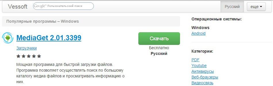 Программы-на-сайте-Vessoft