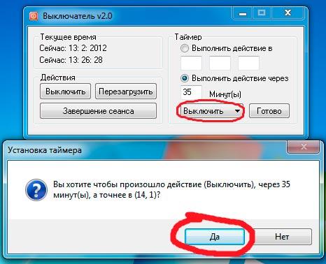 Работа-программы-Выключатель-2.0