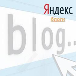 Рейтинг блогов рунета