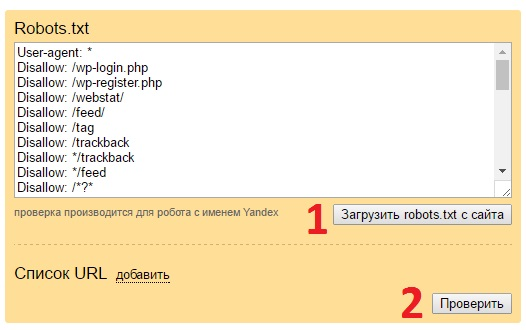 Robots для wordpress (3)
