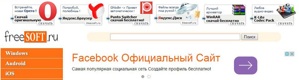 Сайт-с-бесплатными-программами---Freesoft-скрин